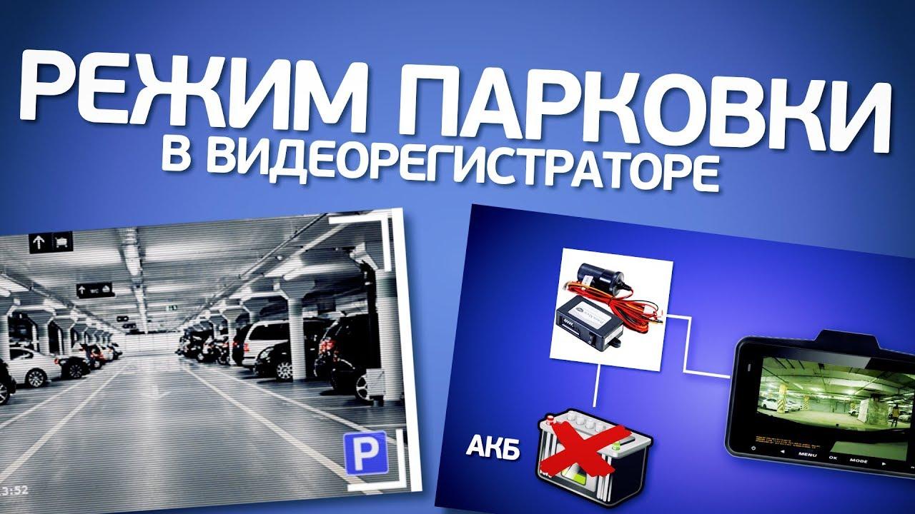 Раскажим подробно о функции режим парковки в видеорегистраторах
