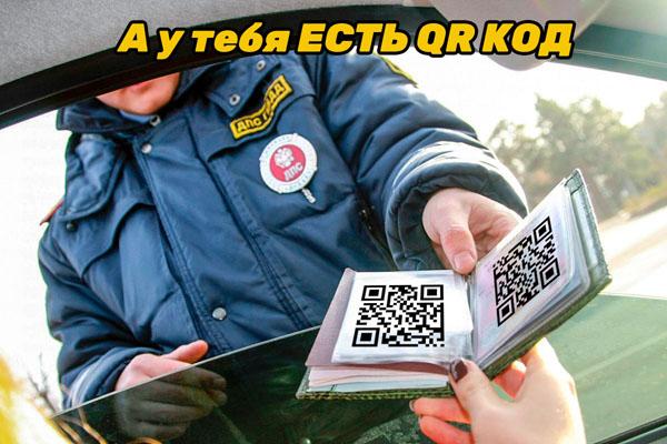 QR Код вместо Свидетельства о регистрации автомобиля