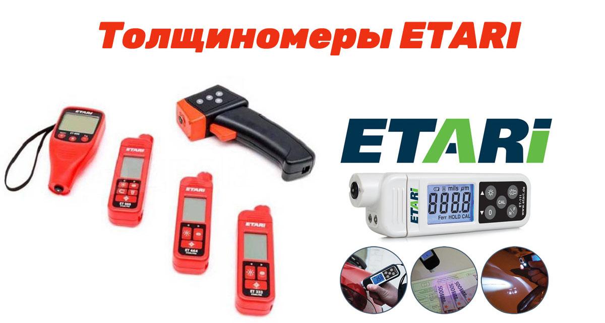 Автомобильные толщиномеры ETARI