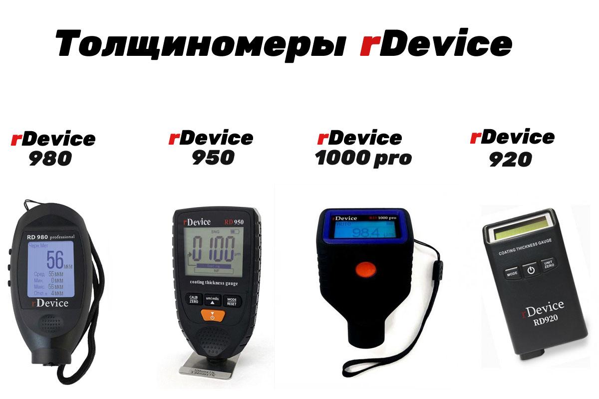 Толщиномеры rDevice - качество и надежность