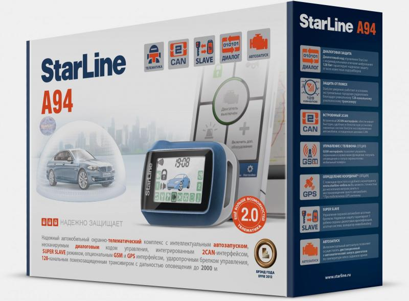Сигнализация с автозапуском StarLine A94 GSM