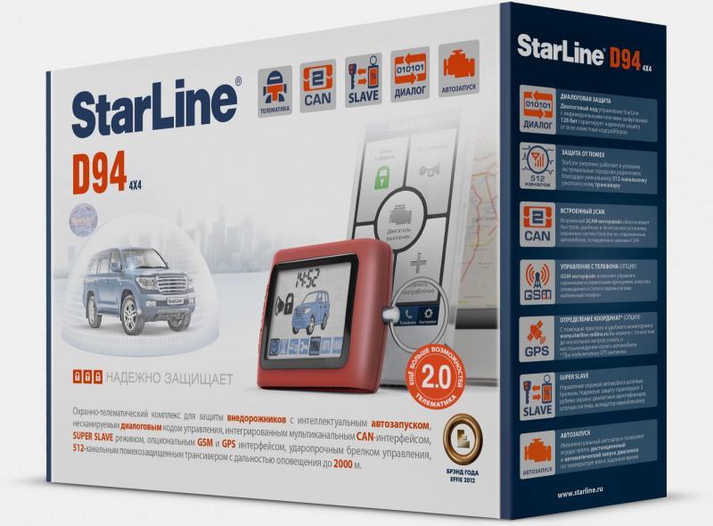Сигнализация с автозапуском StarLine D94 GSM