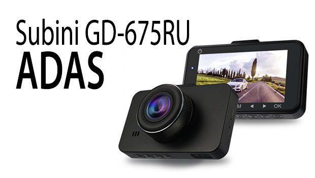 Видеорегистратор Subini GD-675 RU