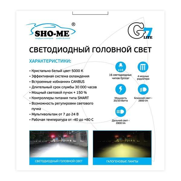 Светодиодная лампа Sho-me G7 Lite LH-HB4