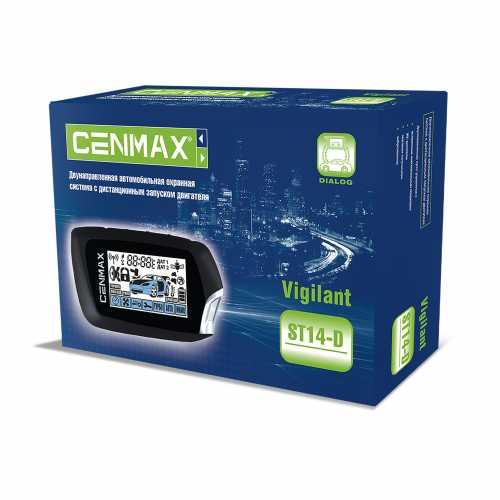 Автосигнализация CENMAX VIGILANT ST14 D