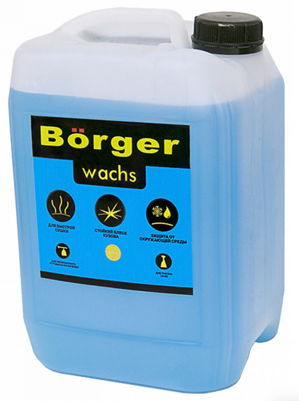 Средство моющее ополаскивающее (Жидкий воск Borger Wach)