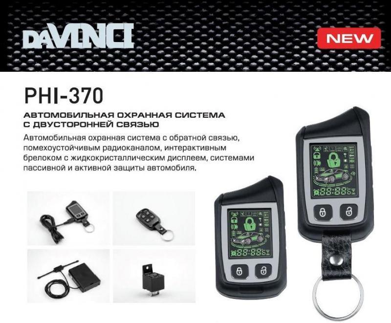 Davinci PHI-370 Двухсторонняя
